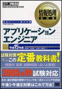 情報処理教科書 アプリケーションエンジニア 2003年度版