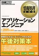 情報処理教科書 アプリケーションエンジニア 2005年度版