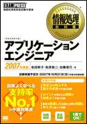 情報処理教科書 アプリケーションエンジニア 2007年度版