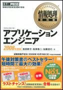 情報処理教科書 アプリケーションエンジニア 2008年度版