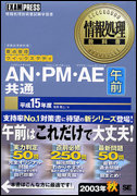 情報処理教科書 AN・PM・AE共通午前 2003年度版