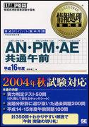 情報処理教科書 AN・PM・AE共通午前 2004年度版