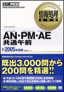 情報処理教科書 AN・PM・AE共通午前 2005年度版