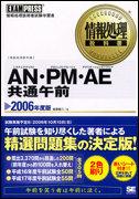 情報処理教科書 AN・PM・AE共通午前 2006年度版