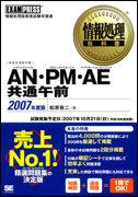 情報処理教科書 AN・PM・AE共通午前 2007年度版