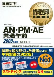 情報処理教科書 AN・PM・AE共通午前 2008年度版
