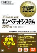 情報処理教科書 テクニカルエンジニア(エンベデッドシステム) 2007年度版