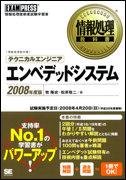 情報処理教科書 テクニカルエンジニア(エンベデッドシステム) 2008年度版