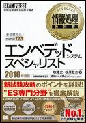情報処理教科書 エンベデッドシステムスペシャリスト 2010年度版