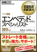 情報処理教科書 エンベデッドシステムスペシャリスト 2011年度版