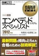 情報処理教科書 エンベデッドシステムスペシャリスト 2012年度版