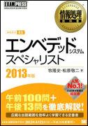 情報処理教科書 エンベデッドシステムスペシャリスト 2013年度版
