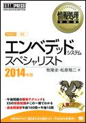 情報処理教科書 エンベデッドシステムスペシャリスト 2014年度版
