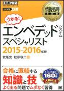 情報処理教科書 エンベデッドシステムスペシャリスト 2015-16年度版