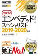 情報処理教科書 エンベデッドシステムスペシャリスト 2019-20年度版