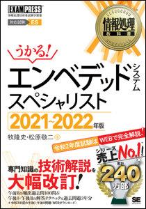 情報処理教科書 エンベデッドシステムスペシャリスト 2021-22年度版