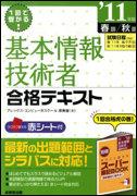 基本情報技術者 合格テキスト 2011年度版