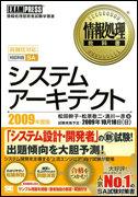情報処理教科書 システムアーキテクト 2009年度版