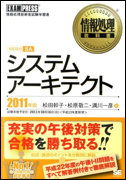 情報処理教科書 システムアーキテクト 2011年度版