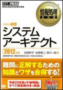 情報処理教科書 システムアーキテクト 2012年度版