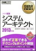 情報処理教科書 システムアーキテクト 2013年度版