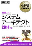 情報処理教科書 システムアーキテクト 2014年度版