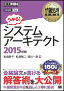 情報処理教科書 システムアーキテクト 2015年度版