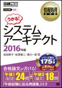 情報処理教科書 システムアーキテクト 2016年度版
