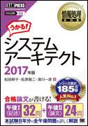 情報処理教科書 システムアーキテクト 2017年度版