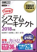 情報処理教科書 システムアーキテクト 2018年度版