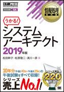 情報処理教科書 システムアーキテクト 2019年度版