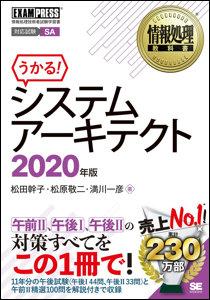 情報処理教科書 システムアーキテクト 2020年度版